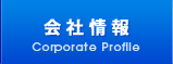 会社情報 Corporate Profile