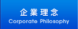 企業理念 Corporate Philosophy